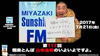 【公式】第117回 極楽とんぼ 山本圭壱のいよいよですよ。20170721 宮崎...