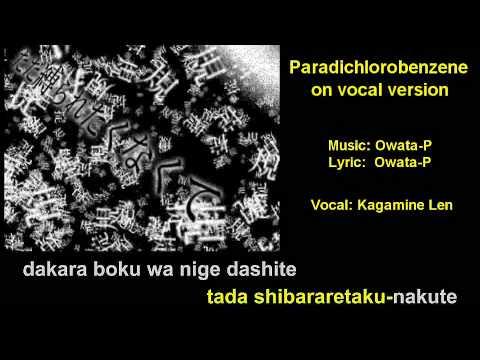 【Karaoke】Paradichlorobenzene【on vocal】 Owata-P