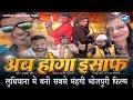 अब होगा इंसाफ -भोजपुरी फिल्म -Ab hoga Insaf - Bhojpuri Movie-Aashirwad Music(regd)Company