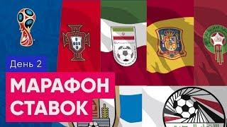 ЧМ 2018 Группа A Египет - Уругвай Группа B Португалия - Испания Обзор и прогноз на футбол 15.06.2018