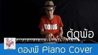 โก๊ะ นิพนธ์ - ตัดพ้อ Piano Cover by ตองพี