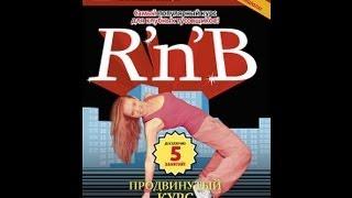 R&B продвинутый курс