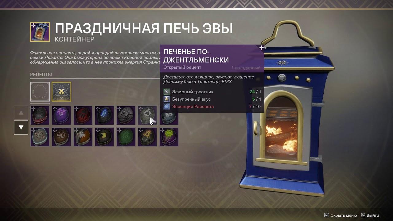 Праздничная печь Эвы Destiny 2 Все рецепты