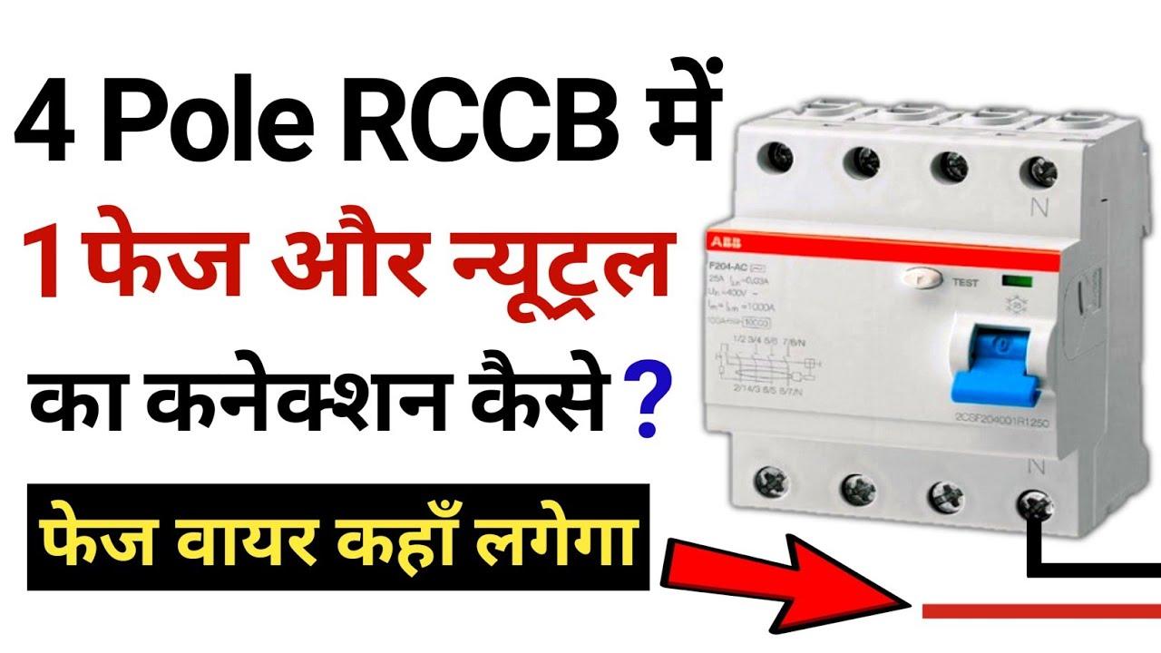 How Connect 4 pole RCCB in Single Phase | सिंगल फेज सप्लाई में 4 पोल की rccb कैसे लगाए?