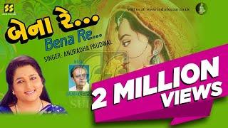 Bena Re: Dikri To Parki Thapan Kehvay |  Singer: Anuradha Paudwal | Music: Gaurang Vyas