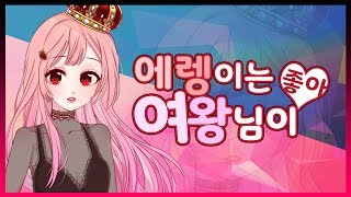 figcaption 에렝이는 여왕님이 좋아 (feat. 음란마귀들) [에렌디라]