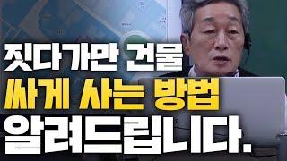 [굿프렌드TV] 유치권을 해결하는 쉬운방법 부동산전문채…