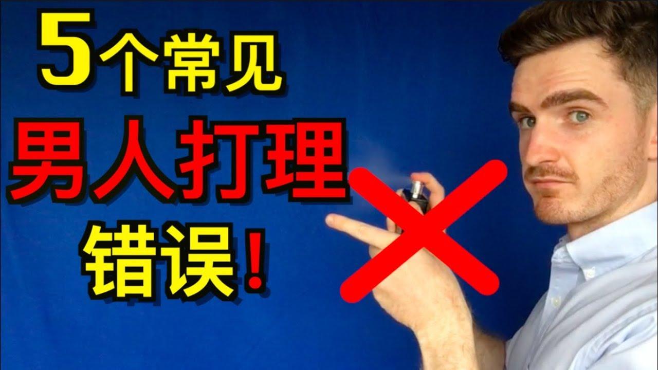 中國男人打理自己的5個常見錯誤 - YouTube