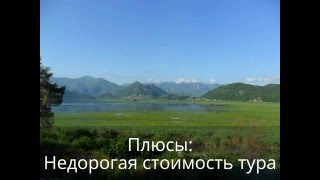 Отдых в Черногории. Недорогой отдых, его плюсы и минусы.(, 2016-01-18T19:33:08.000Z)