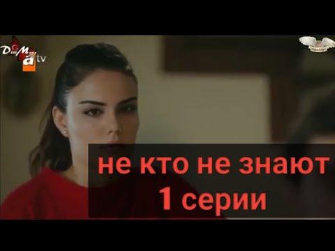 никто не знает 1 серии русский озвучка турецкий сериал