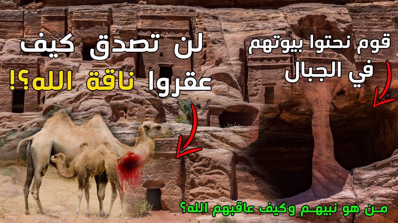 قصة النبي صالح مع قومه والناقة !