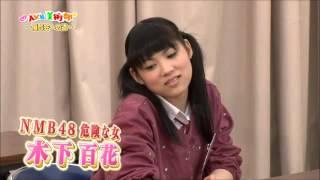 NMB48、SKE48応援メルマガ NMB48の百花こと木下百花が握手会で かなきち...