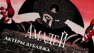 Амадей (1984) | Актёры Дубляжа