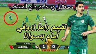رامز زروقي اكتشاف بلماضي في مباراة الجزائر و بوتسوانا