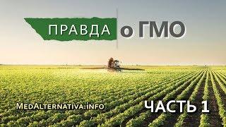 """Фильм """"Правда о ГМО"""" (Часть 1)"""