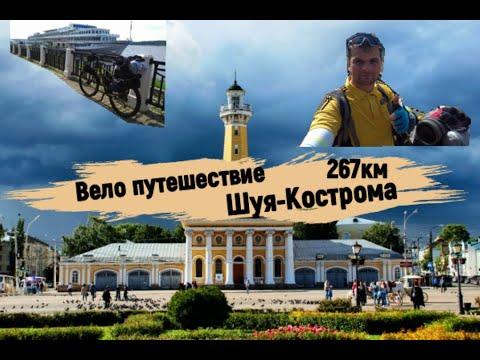Шуя-Кострома