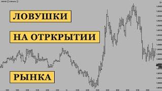 Ловушки Рынка на Открытии Торговой Сессии Forex
