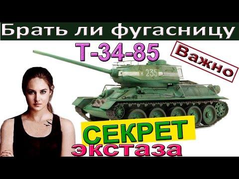 Т-34-85 Ставить ли фугасницу на Т 34-85! Как играть на 4200 дамага!