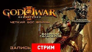 God of War 3 HD – Чёткий бог войны [запись]