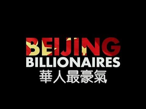 Beijing Billionaires 華人最豪氣 [Chinese Sub]