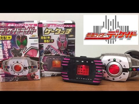 食玩 光る!鳴る! 仮面ライダーディケイド ディケイドライバー ケータッチ レビュー 音声 Kamen Rider Decade Syokugan Henshin Belt