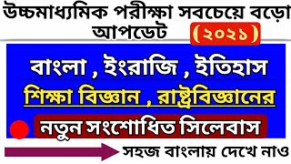 West Bengal Council of Higher Secondary Education new syllabus update 2021   exam update 2021