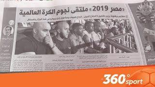 Le360.ma •خاص من القاهرة.. الصحف المصرية: نجم برشلونة يتابع مباراة المغرب والفيلة من المدرجات