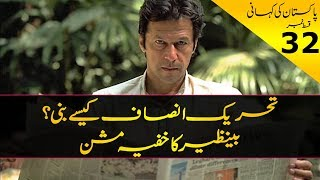 History of Pakistan #32 | The Making of PTI & Benazir's Secret Mission | In Urdu