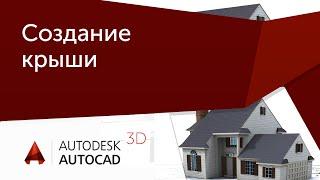 [Урок AutoCAD 3D] Создание крыши в Автокад.