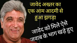 Javed Akhtar lost a debate over Nationalism with a Common Man| aaj ki taza khabar