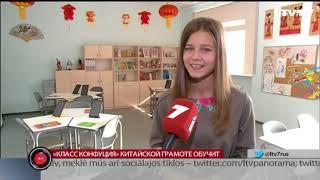 «Класс Конфуция» китайской грамоте обучит