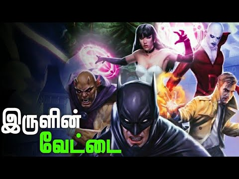 Download Justice league Dark   DCAU#8  Explained ( தமிழ்)