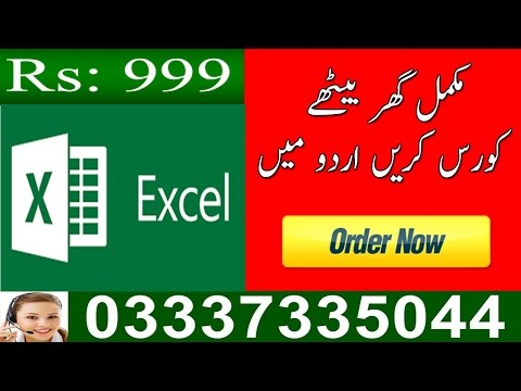 MS Excel Tutorial for Beginners in Urdu Hindi