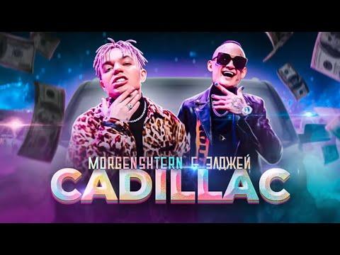 MORGENSHTERN & Элджей - Кадиллак (Клип, 2020)