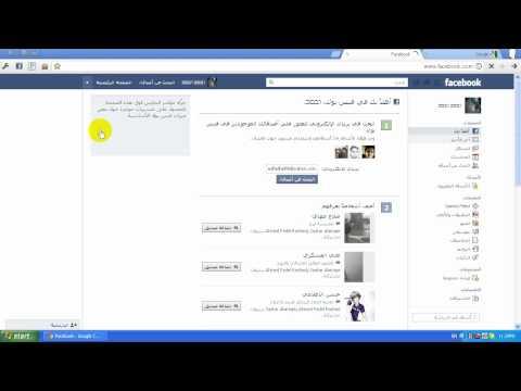 تسجيل  الدخول الى الفيس بوك من دون ايميل