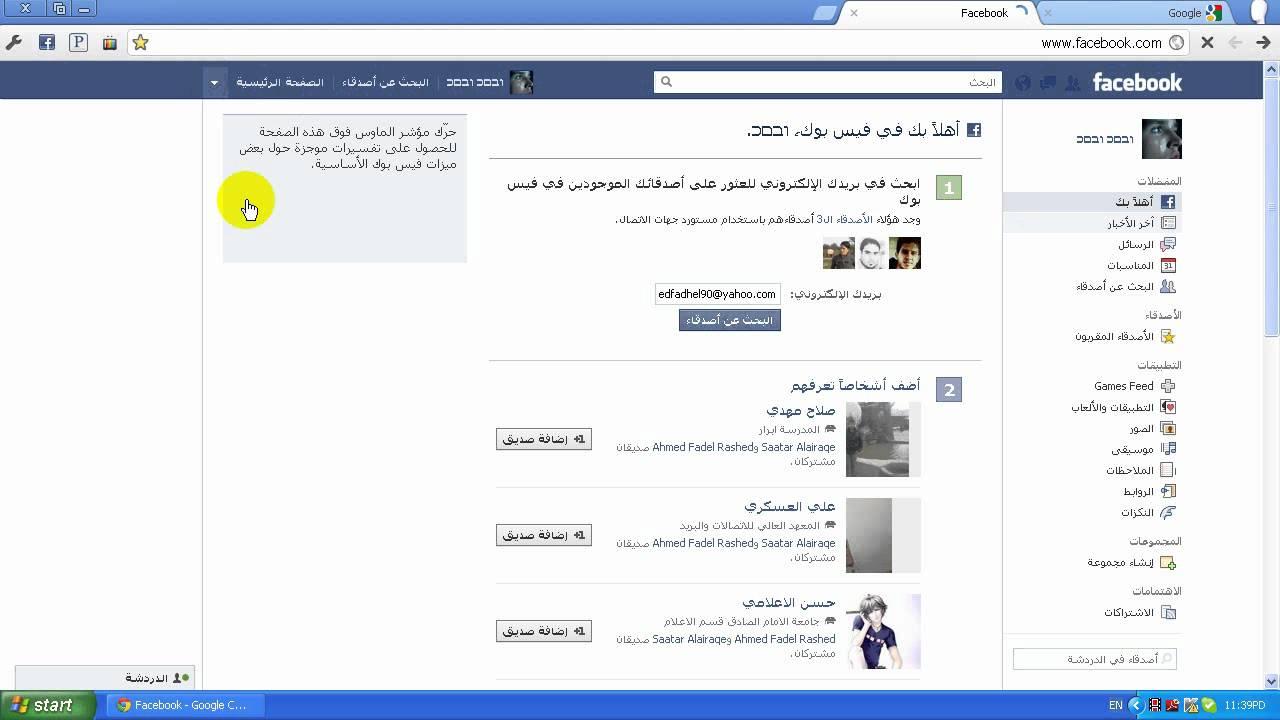 تسجيل الدخول الى الفيس بوك من دون ايميل Youtube