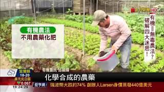 【非凡新聞】有機蔬果=無毒.無農殘? 破解4大迷思!