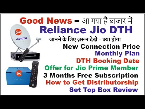 Jio DTH Service lunched book now your DTH