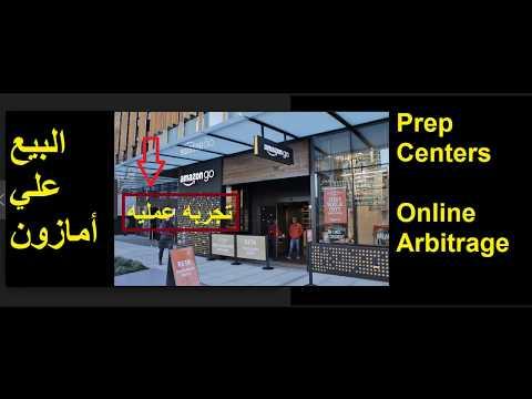 البيع علي أمازون تجربه عمليه Prep Centers and Online Arbitrage