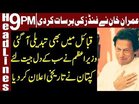 PM Imran Khan announces massive Reforms | Headlines & Bulletin 9 PM | 26 November 2018 |Express News