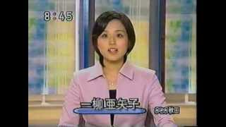 2003年9月8日(月)。 OPのみですが、冒頭の「のっ」で「能代市で・・・...