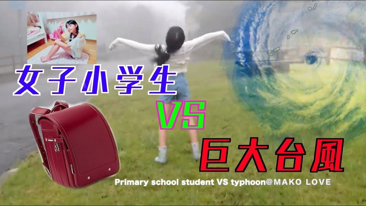 激闘ッ!(女子小学生)VS(巨大台風)MAKOLOVEアーカイブス