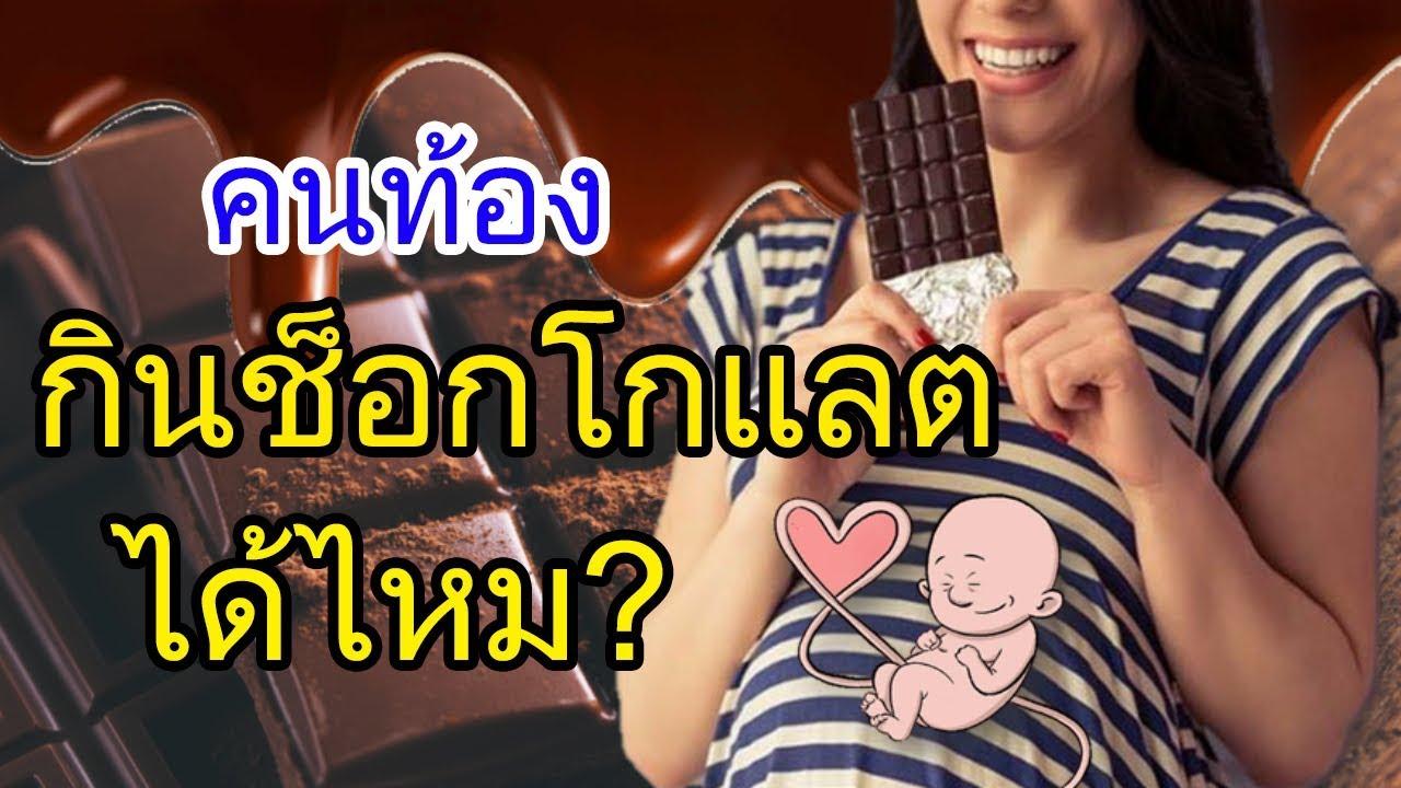 อาหารคนท้อง : คนท้องกินช็อกโกแลตได้ไหม ช่วยทารกในครรภ์ยังไง | คนท้องห้ามกินอะไร | คนท้อง Everything
