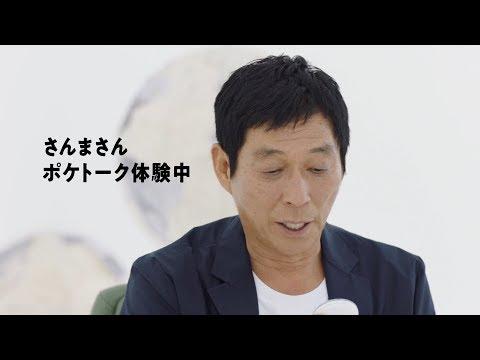 明石家さんま、絶妙なトークで外国人女性を口説く 『ポケトーク W』WEB動画「ポケトーク 体験編」