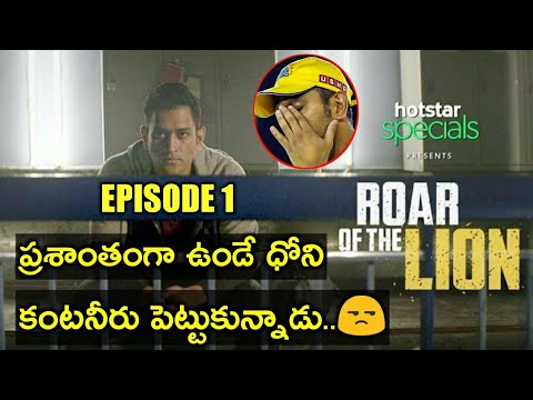 roar-of-the-lion-episode-1:-ms-dhoni's-stardom-and-ban-on-chennai-super-kings
