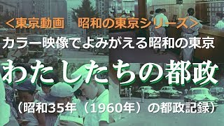 < #昭和の東京シリーズ > わたしたちの都政(昭和35年(1960年))