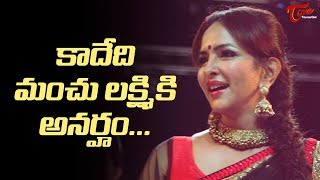 Manchu Lakshmi Supports KTR In Drugs Scam