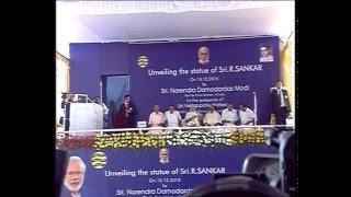 PM Modi at the unveiling of R Sankar