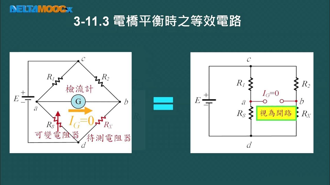 高中_陳培基_基本電學I_ Unit 3-11-1_惠斯登電橋_1080 - YouTube