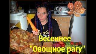 Вкусное «Острое овощное рагу с тефтелями»🍲 и Разговор по душам💁🏻♀️